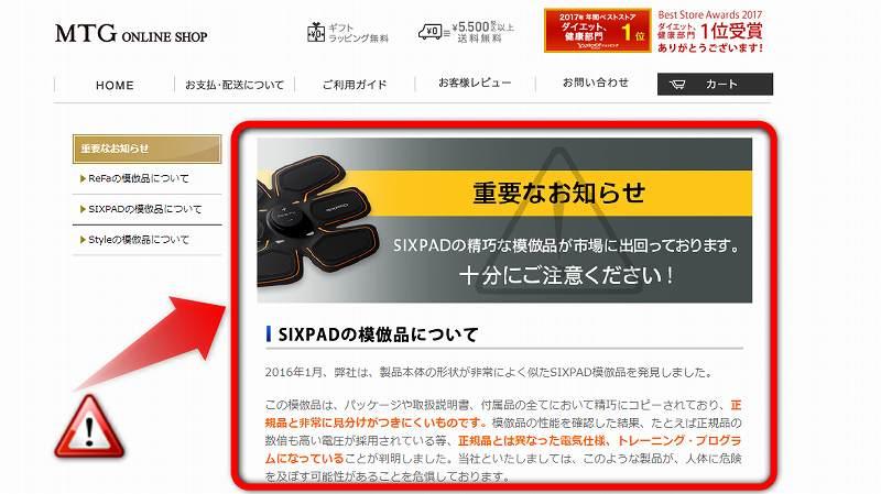 SIXPAD偽物注意