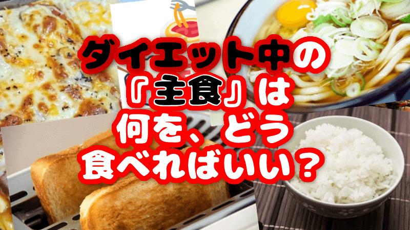 ダイエット中の主食は何をどう食べればいいか